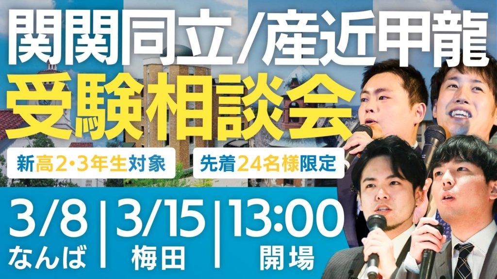 【参加無料】関関同立産近甲龍 個別受験相談会 を3/8(日)@なんば、3/15(日)@梅田で行います