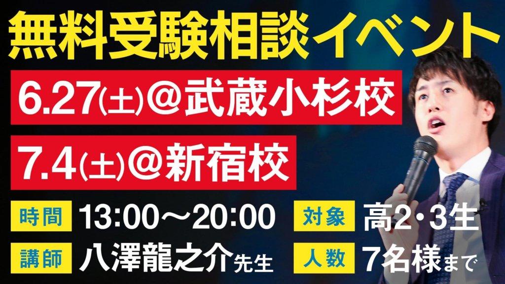 【開校記念】八澤が無料個別受験相談会を行います!【6/27(土)@武蔵小杉 7/4(土)@新宿】
