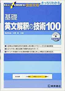 【英文解釈の技術70-100】特徴・使い方・勉強法
