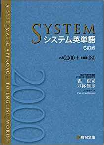 「システム英単語」の画像検索結果