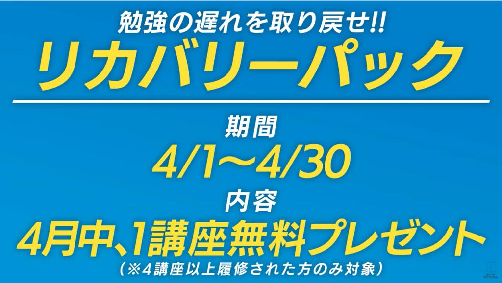 マナビズム★初『リカバリーパック』について(現役・通塾・4講座以上履修、4月限定)