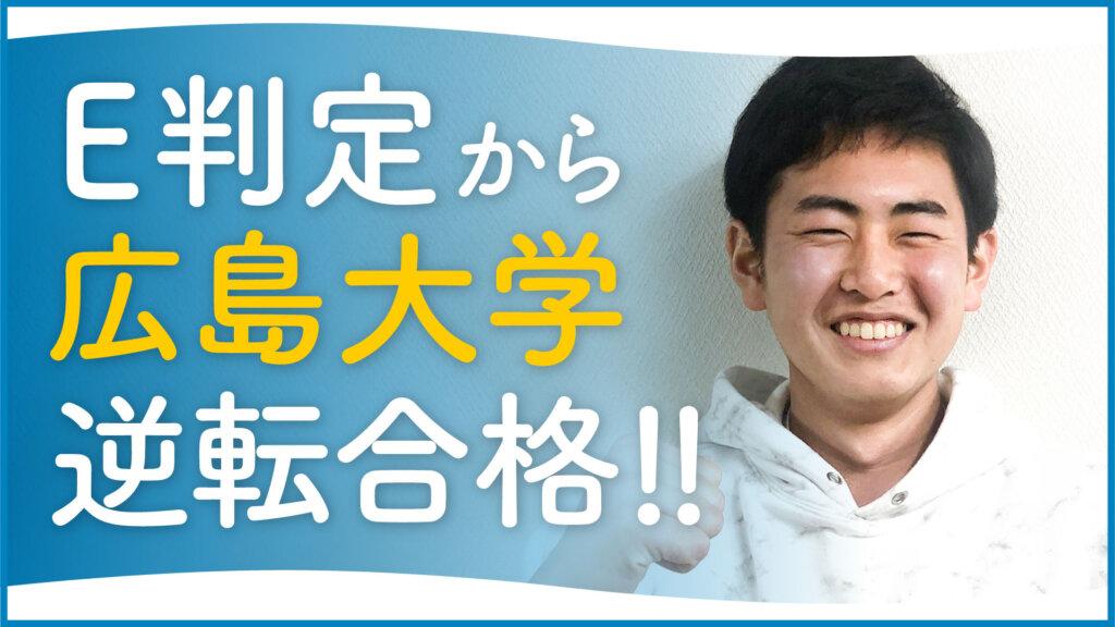 広島大学工学部合格!池田高校「国公立と私立の両立」