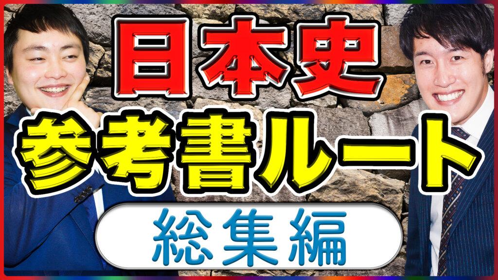 2022年度の受験生必見!日本史の参考書ルートまとめてみた!