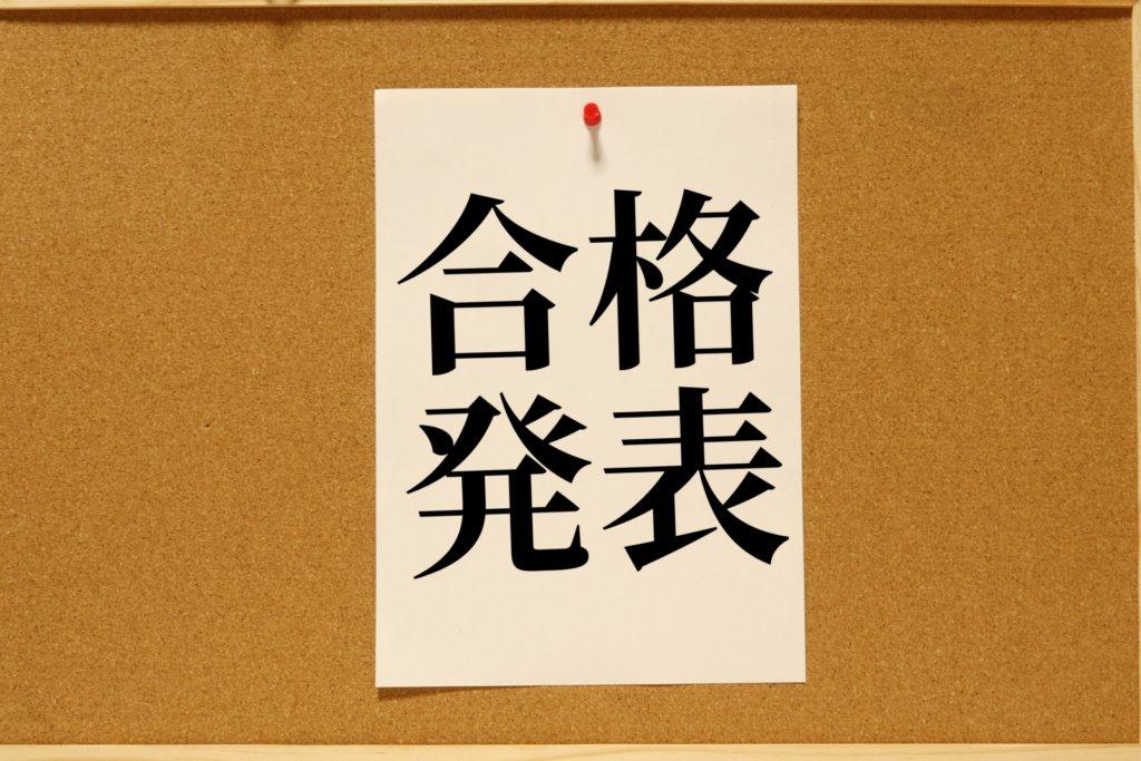 学校推薦型選抜(公募)入試結果〈高槻校〉