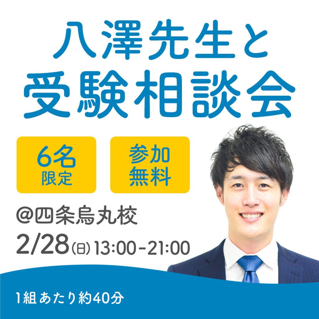 2/28 新3年生・浪人生向け個別相談会開催(要予約)!