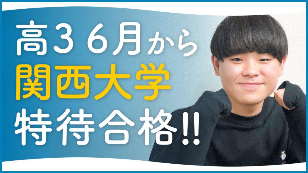 関西大学商学部特待合格!桜塚高校「〇〇と〇〇を信じて掴み取った特待合格」