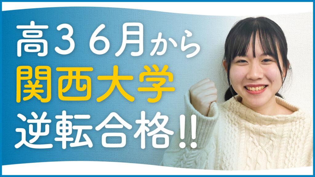 関西大学 政策創造学部 合格!上宮高校「夢を叶えることができました」