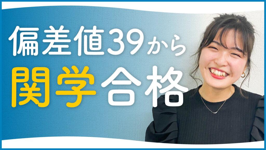 関西学院大学商学部合格!山本高校「マナビズムでよかった!!」