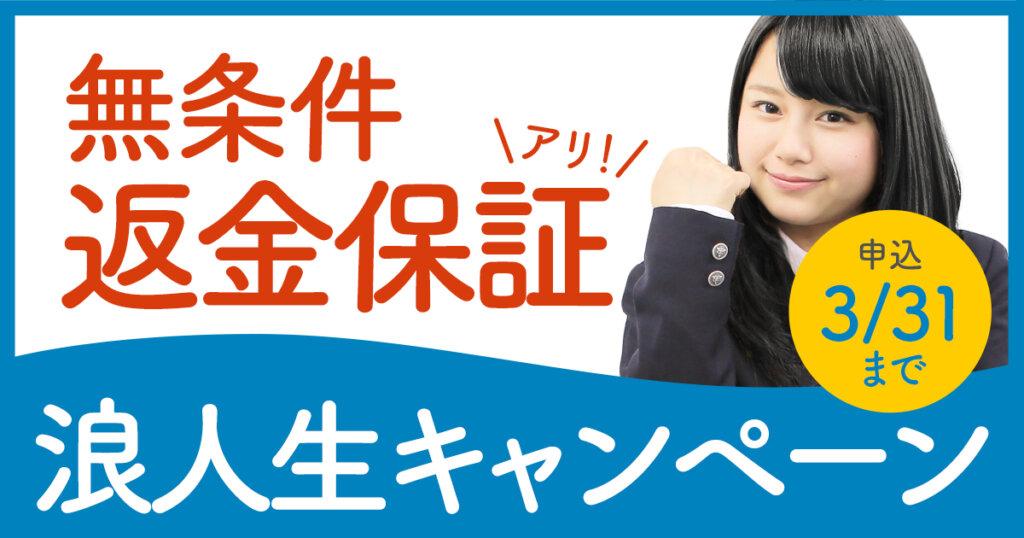 【2月3月限定】全額返金保証付き浪人生キャンペーン受付中!