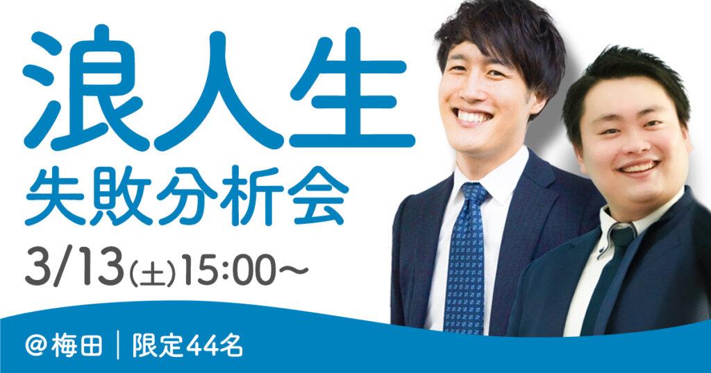 【3/13(土)参加無料】浪人生失敗分析会を大阪梅田で開催します!