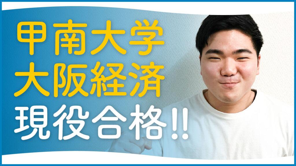 甲南大学経済学部合格!千里青雲高校「何かを犠牲にしないと何も得られない」