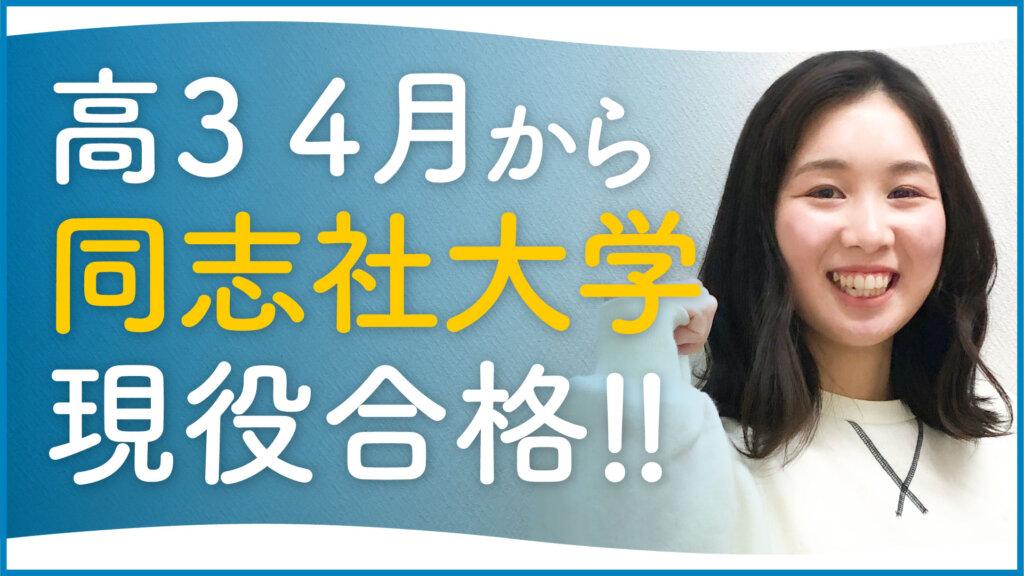同志社大学グローバル地域文化学部合格!宝塚西高校「応援を力に変えて」