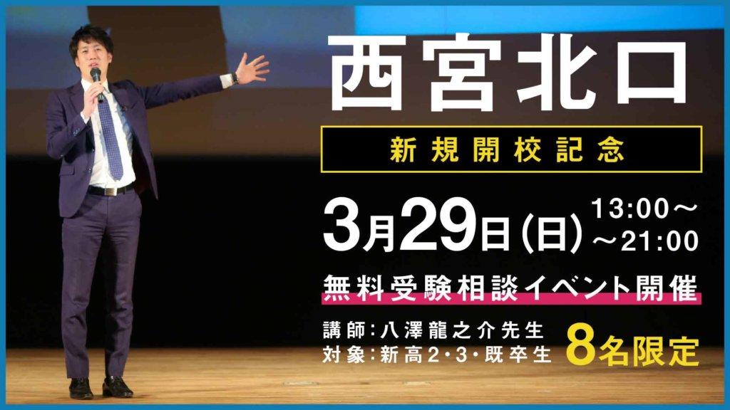 3/29【マナビズム西宮北口校】新規開校受験相談イベントを開催します