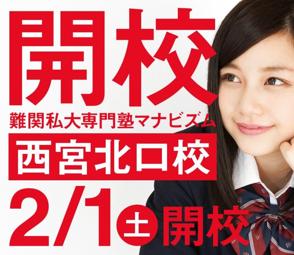 マナビズム西宮北口校 2月1日新規開校決定!!!