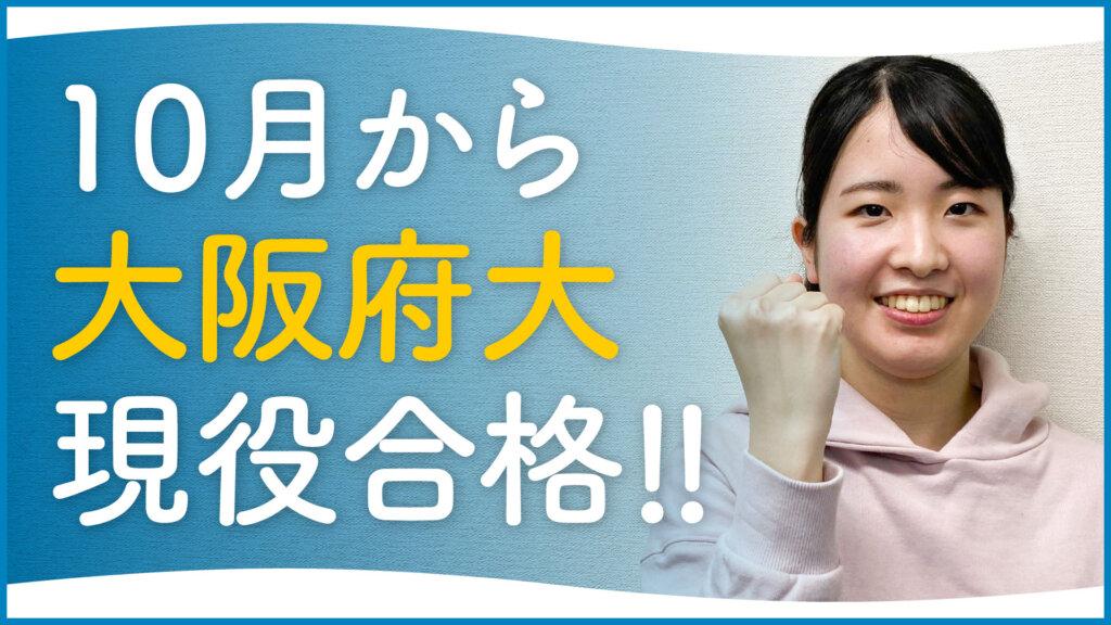 大阪府立大学合格!近畿大学付属高校「コンサルが凄い!」