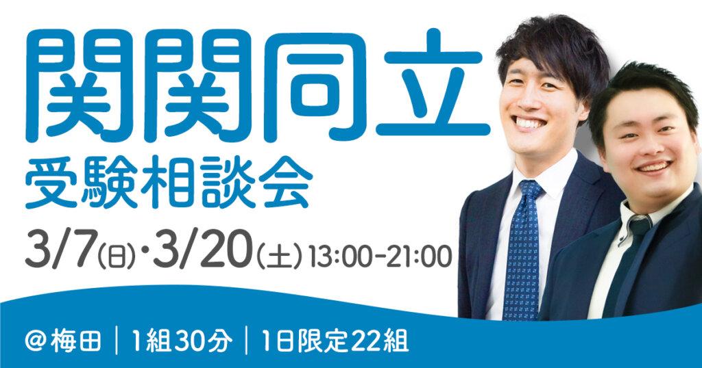 【3/7(日)・3/20(土)】大阪梅田にて関関同立個別受験相談会を実施します!