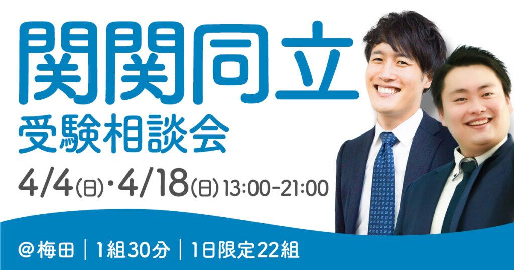 【4/4(日)・4/18(日)】大阪梅田にて関関同立個別受験相談会を実施します!