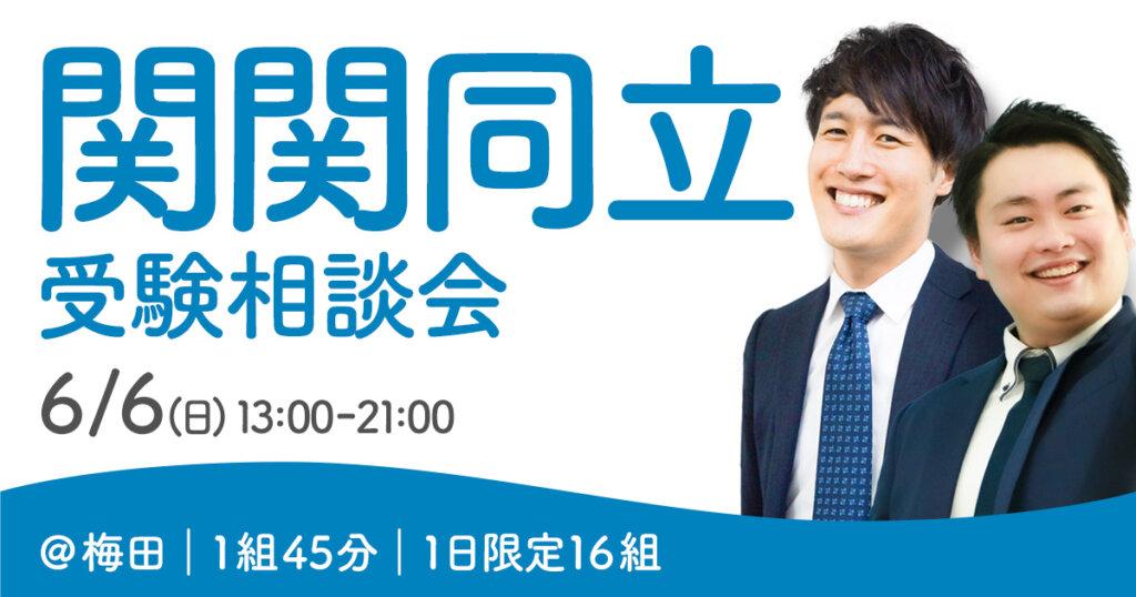 【6/6(日)】大阪梅田にて関関同立個別受験相談会を実施します!