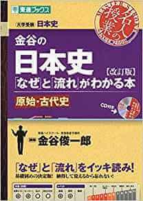 【金谷の日本史「なぜ」と「流れ」がわかる本】特徴・使い方・勉強法