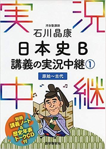 石川晶康 日本史B講義の実況中継の特徴・使い方・勉強法