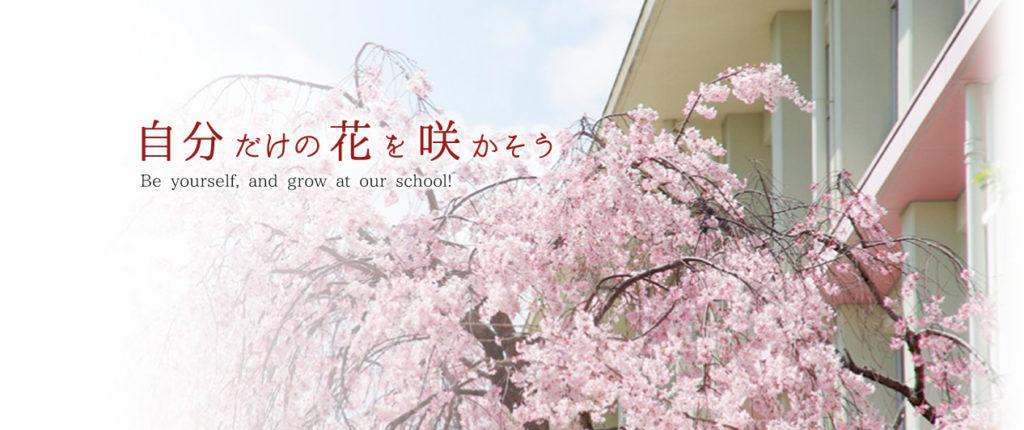 桜塚高校の特徴や偏差値・倍率・進学実績