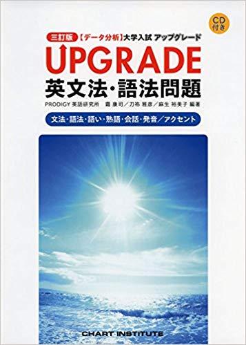 【アップグレード(UPGRADE)】の特徴・使い方・勉強法