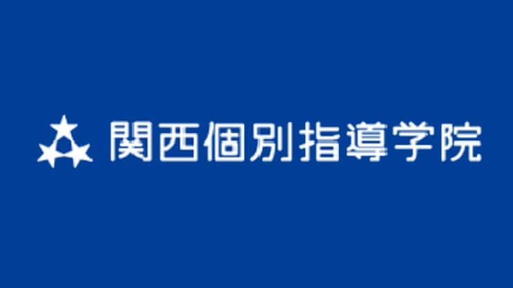 茨木にある関西個別指導学院の特徴と評判