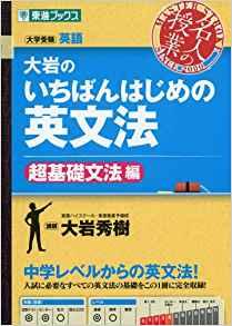 【大岩のいちばんはじめの英文法】特徴・使い方・勉強法