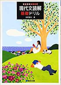【現代文読解基礎ドリル】特徴・使い方・勉強法