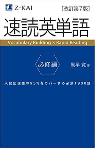 【速読英単語】特徴・使い方・勉強法
