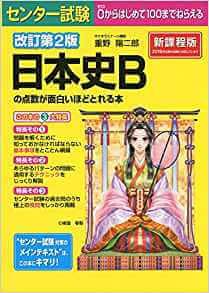 【センター試験日本史Bの点数が面白いほどとれる本】特徴・使い方・勉強法