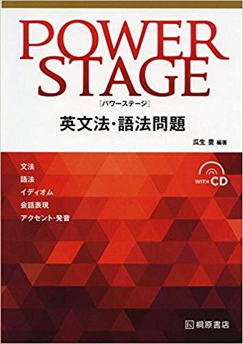 【パワーステージ(PowerStage)】特徴・使い方・勉強法