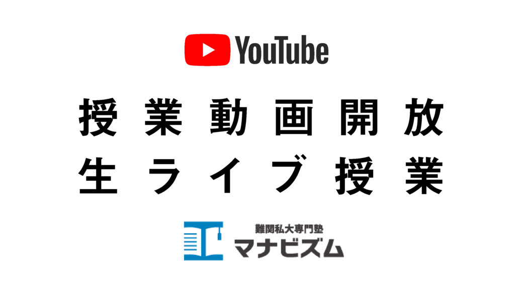 マナビズム映像授業を3/2よりYoutubeに無料開放します【休校になっている学生様へ】