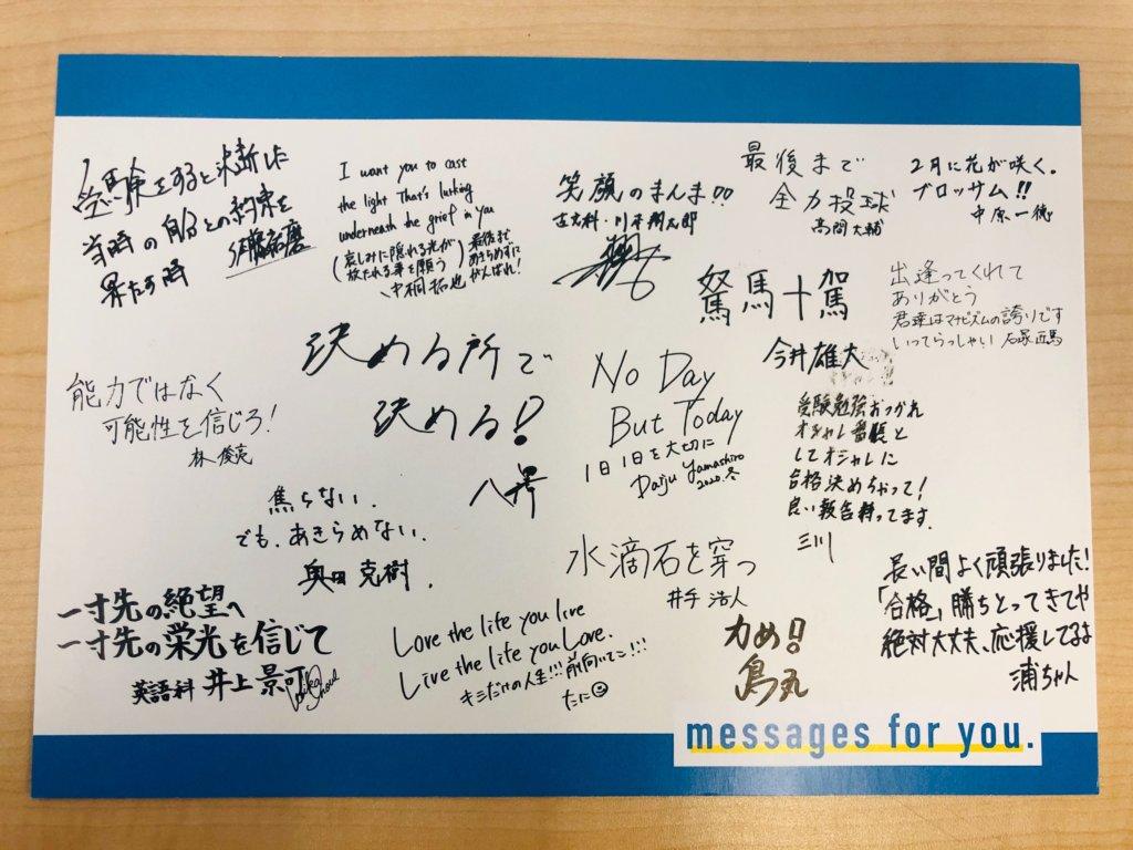 【決起集会】2020年度受験生!