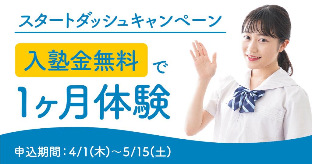 【入塾金なしで1ヶ月体験】スタートダッシュキャンペーン申込受付中!