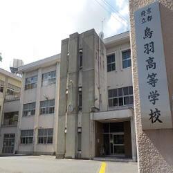 【高校紹介】鳥羽高校の偏差値・進学実績等