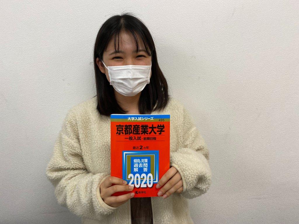 京都産業大学外国語学部合格!三島高校 2020年公募推薦合格速報